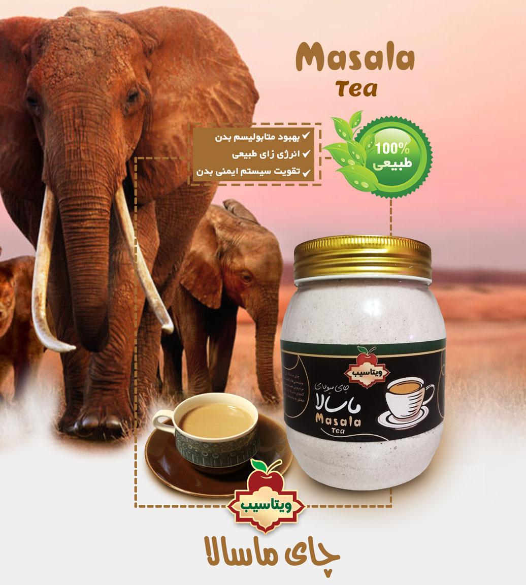 چای-ماسالا-ویتاسیب